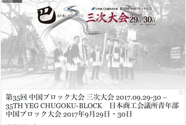 170415miyoshi-yeg-640x430