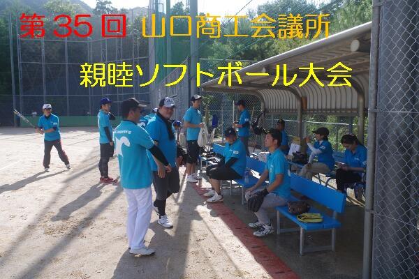 第35回山口商工会議所親睦ソフトボール大会