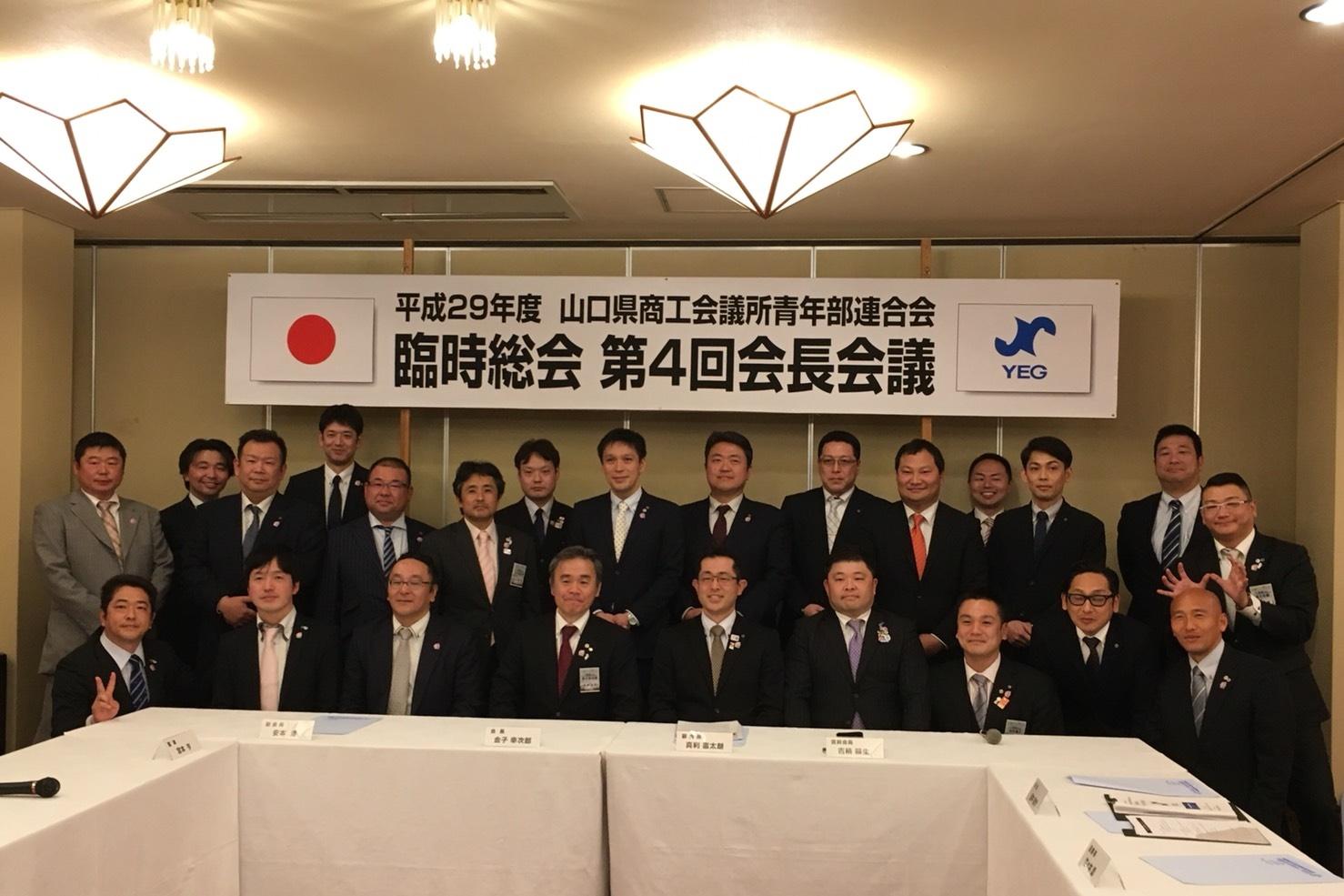 0303_会長会議