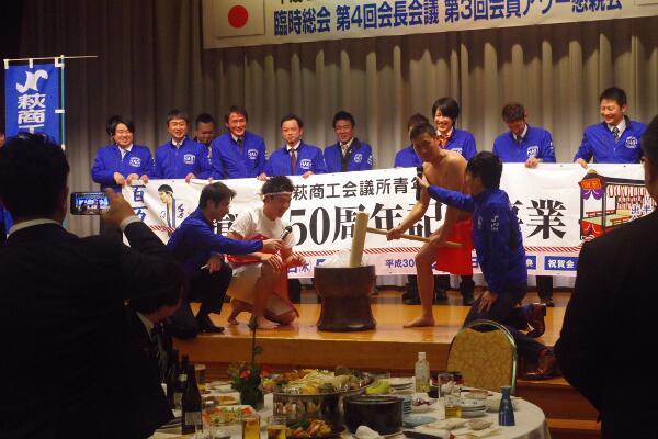 萩 50周年記念事業