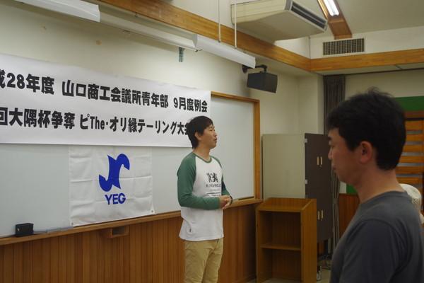 山口YEG 大隅会長01