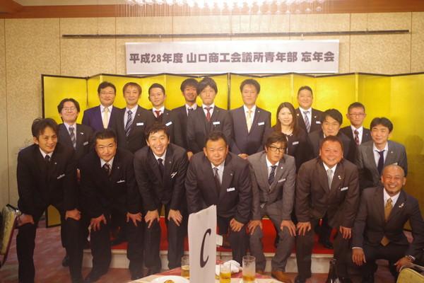 山口県商工会議所青年部 忘年会様子07
