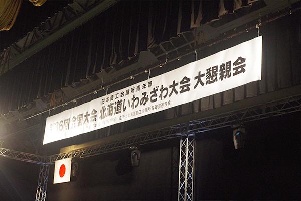 北海道いわみざわ大会03