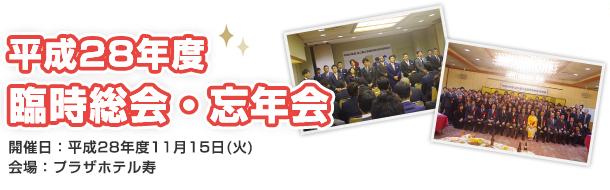平成28年度臨時総会 忘年会