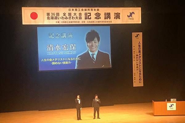 北海道いわみざわ大会02