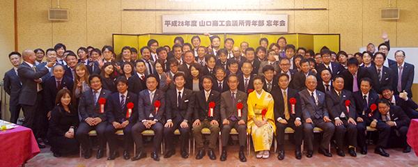 山口県商工会議所青年部 忘年会集合写真